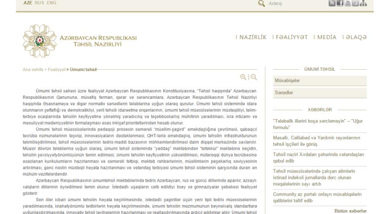 Təhsil Nazirliyinin www.edu.gov.az domen adlı internet saytının fəaliyyətinin təkmilləşdirilməsi ilə bağlı TÖVSİYƏLƏR